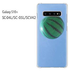 ゆうパケ送料無料 Galaxy S10+ SC-04L SC-05L SCV42sc04l sc05l scv42 ギャラクシー galaxys10プラス ドコモ auクリア 透明 スマホケース カバー ハード ポリカーボネート[シンプル・夏・スイカ(ブルー)/sc04l-pc-