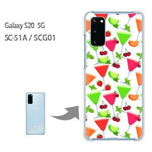 ゆうパケ送料無料 SCG01 カバー SC-51A ケース Galaxy S20 5Gsc51a scg01 ギャラクシー galaxys205gクリア 透明 スマホケース ハード ポリカーボネート[スイーツ・さくらんぼ(白)/sc51a-pc-new1052]