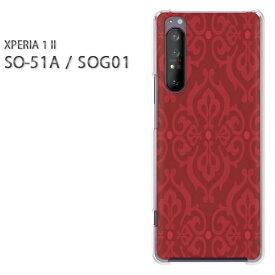 ゆうパケ送料無料 Xperia 1 ii so−51a docomo ケースSOG01 au SO-51A エクスペリア xperia1II PCケース おしゃれ 人気 カワイイアクセサリー スマホケース カバー ハード ポリカーボネート[シンプル(赤)/so51a-pc-new0118]
