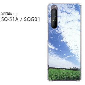 ゆうパケ送料無料 Xperia 1 ii so−51a docomo ケースSOG01 au SO-51A エクスペリア xperia1II PCケース おしゃれ 人気 カワイイアクセサリー スマホケース カバー ハード ポリカーボネート[空・シンプル(ブルー)/so51a-pc-new0183]
