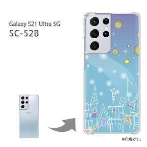 ゆうパケ送料無料 SC-52B GALAXY S21 Ultra 5G ケースギャラクシーs21ウルトラ5g PCケース おしゃれ 人気 カワイイアクセサリー スマホケース カバー ハード ポリカーボネート[星・空・夜(ブルー)/sc52b