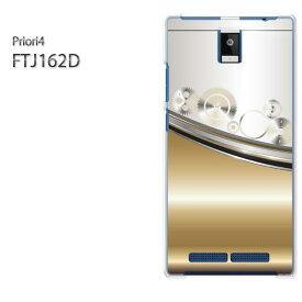 ゆうパケ送料無料 FREETEL Priori4 プリオリフリーテル FTJ162D PRIORI4クリア 透明 ハードケース ハードカバーアクセサリー スマホケース スマートフォン用カバー [メタル・シンプル(ゴールド)/priori4-pc-ne351]