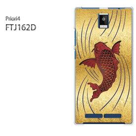 ゆうパケ送料無料 FREETEL Priori4 プリオリフリーテル FTJ162D PRIORI4クリア 透明 ハードケース ハードカバーアクセサリー スマホケース スマートフォン用カバー [鯉・シンプル・和柄(ゴールド)/priori4-pc-ne380]