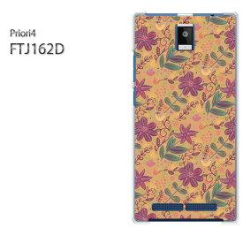 ゆうパケ送料無料 FREETEL Priori4 プリオリフリーテル FTJ162D PRIORI4クリア 透明 ハードケース ハードカバーアクセサリー スマホケース スマートフォン用カバー[花(ブラウン)/priori4-pc-new1625]
