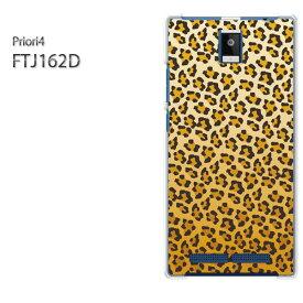 ゆうパケ送料無料 FREETEL Priori4 プリオリフリーテル FTJ162D PRIORI4クリア 透明 ハードケース ハードカバーアクセサリー スマホケース スマートフォン用カバー[豹・動物(ブラウン)/priori4-pc-new1821]
