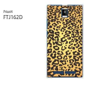 ゆうパケ送料無料 FREETEL Priori4 プリオリフリーテル FTJ162D PRIORI4クリア 透明 ハードケース ハードカバーアクセサリー スマホケース スマートフォン用カバー[豹・動物(ブラウン)/priori4-pc-new1822]