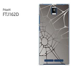 ゆうパケ送料無料 FREETEL Priori4 プリオリフリーテル FTJ162D PRIORI4クリア 透明 ハードケース ハードカバーアクセサリー スマホケース スマートフォン用カバー[シンプル・ガラス(グレー)/priori4-pc-new1837]