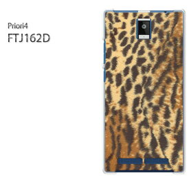ゆうパケ送料無料 FREETEL Priori4 プリオリフリーテル FTJ162D PRIORI4クリア 透明 ハードケース ハードカバーアクセサリー スマホケース スマートフォン用カバー[トラ・動物(ブラウン)/priori4-pc-new1850]