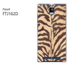 ゆうパケ送料無料 FREETEL Priori4 プリオリフリーテル FTJ162D PRIORI4クリア 透明 ハードケース ハードカバーアクセサリー スマホケース スマートフォン用カバー[トラ・動物(ブラウン)/priori4-pc-new1851]