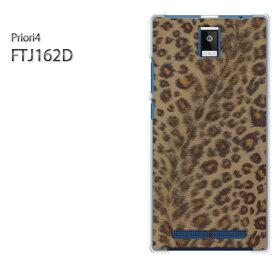 ゆうパケ送料無料 FREETEL Priori4 プリオリフリーテル FTJ162D PRIORI4クリア 透明 ハードケース ハードカバーアクセサリー スマホケース スマートフォン用カバー[豹・動物(ブラウン)/priori4-pc-new1854]