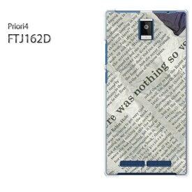 ゆうパケ送料無料 FREETEL Priori4 プリオリフリーテル FTJ162D PRIORI4クリア 透明 ハードケース ハードカバーアクセサリー スマホケース スマートフォン用カバー[シンプル・ニュースペーパー(グレー)/priori4-pc-new1873]