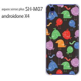 ゆうパケット送料無料 ワイモバイル androidone X4AQUOS sense plus SH-M07 ケース カバークリア 透明 ハードケース ハードカバーアクセサリー スマホケース スマートフォン用カバー[動物・鳥(黒)/androidonex4-pc-new1013]