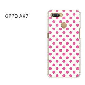 ゆうパケット送料無料 OPPO AX7楽天モバイル ax7 ケース カバークリア 透明 ハードケース ハードカバーアクセサリー スマホケース スマートフォン用カバー【白バック・ピンクドット/ax7-M106】