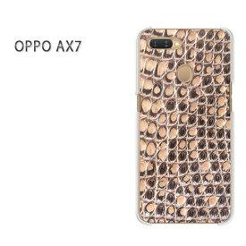 ゆうパケット送料無料 OPPO AX7楽天モバイル ax7 ケース カバークリア 透明 ハードケース ハードカバーアクセサリー スマホケース スマートフォン用カバー [ヘビ柄・動物(ベージュ)/ax7-pc-ne063]