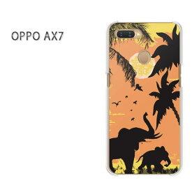 ゆうパケット送料無料 OPPO AX7楽天モバイル ax7 ケース カバークリア 透明 ハードケース ハードカバーアクセサリー スマホケース スマートフォン用カバー [動物・ゾウ・夕日(オレンジ)/ax7-pc-ne151]