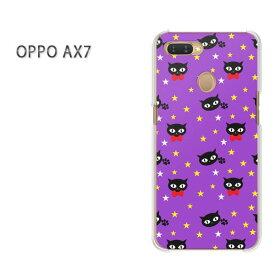 ゆうパケット送料無料 OPPO AX7楽天モバイル ax7 ケース カバークリア 透明 ハードケース ハードカバーアクセサリー スマホケース スマートフォン用カバー [ねこ・動物(紫)/ax7-pc-ne220]