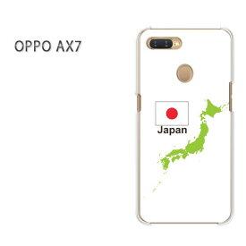 ゆうパケット送料無料 OPPO AX7楽天モバイル ax7 ケース カバークリア 透明 ハードケース ハードカバーアクセサリー スマホケース スマートフォン用カバー [日本・JAPAN・シンプル(白)/ax7-pc-ne346]