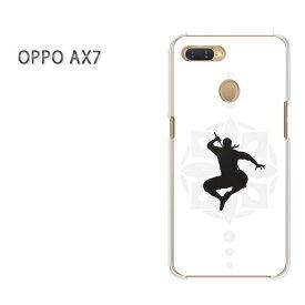 ゆうパケット送料無料 OPPO AX7楽天モバイル ax7 ケース カバークリア 透明 ハードケース ハードカバーアクセサリー スマホケース スマートフォン用カバー [忍者・シンプル(白)/ax7-pc-ne355]