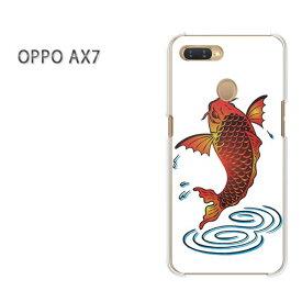 ゆうパケット送料無料 OPPO AX7楽天モバイル ax7 ケース カバークリア 透明 ハードケース ハードカバーアクセサリー スマホケース スマートフォン用カバー [鯉・シンプル・和柄(白)/ax7-pc-ne383]