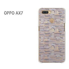 ゆうパケット送料無料 OPPO AX7楽天モバイル ax7 ケース カバークリア 透明 ハードケース ハードカバーアクセサリー スマホケース スマートフォン用カバー[花(紫)/ax7-pc-new0261]