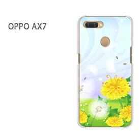 ゆうパケット送料無料 OPPO AX7楽天モバイル ax7 ケース カバークリア 透明 ハードケース ハードカバーアクセサリー スマホケース スマートフォン用カバー[花(黄)/ax7-pc-new0624]