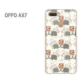 ゆうパケット送料無料 OPPO AX7楽天モバイル ax7 ケース カバークリア 透明 ハードケース ハードカバーアクセサリー スマホケース スマートフォン用カバー[動物・ゾウ・ハート(ベージュ)/ax7-pc-new0932]