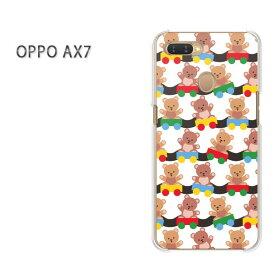 ゆうパケット送料無料 OPPO AX7楽天モバイル ax7 ケース カバークリア 透明 ハードケース ハードカバーアクセサリー スマホケース スマートフォン用カバー[動物・クマ(白)/ax7-pc-new1034]