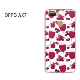 ゆうパケット送料無料 OPPO AX7楽天モバイル ax7 ケース カバークリア 透明 ハードケース ハードカバーアクセサリー スマホケース スマートフォン用カバー[スイーツ・ワイン(白)/ax7-pc-new1065]