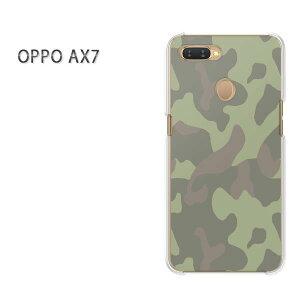 ゆうパケット送料無料 OPPO AX7楽天モバイル ax7 ケース カバークリア 透明 ハードケース ハードカバーアクセサリー スマホケース スマートフォン用カバー[迷彩・シンプル(グリーン)/ax7-pc-new118