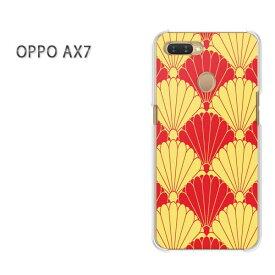 ゆうパケット送料無料 OPPO AX7楽天モバイル ax7 ケース カバークリア 透明 ハードケース ハードカバーアクセサリー スマホケース スマートフォン用カバー[和柄・扇(赤・黄)/ax7-pc-new1211]