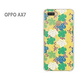 ゆうパケット送料無料 OPPO AX7楽天モバイル ax7 ケース カバークリア 透明 ハードケース ハードカバーアクセサリー スマホケース スマートフォン用カバー[和柄(黄)/ax7-pc-new1236]
