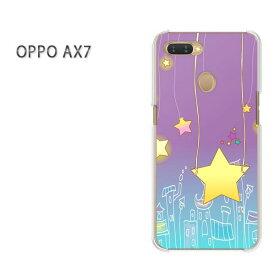 ゆうパケット送料無料 OPPO AX7楽天モバイル ax7 ケース カバークリア 透明 ハードケース ハードカバーアクセサリー スマホケース スマートフォン用カバー[星・空(紫)/ax7-pc-new1325]