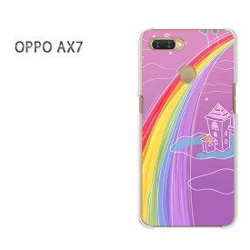 ゆうパケット送料無料 OPPO AX7楽天モバイル ax7 ケース カバークリア 透明 ハードケース ハードカバーアクセサリー スマホケース スマートフォン用カバー[星・虹・空(紫)/ax7-pc-new1346]