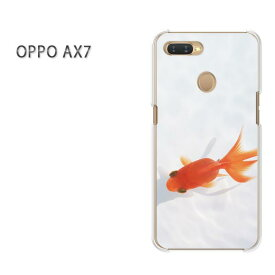 ゆうパケット送料無料 OPPO AX7楽天モバイル ax7 ケース カバークリア 透明 ハードケース ハードカバーアクセサリー スマホケース スマートフォン用カバー[金魚・動物(白)/ax7-pc-new1507]