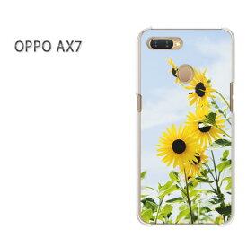 ゆうパケット送料無料 OPPO AX7楽天モバイル ax7 ケース カバークリア 透明 ハードケース ハードカバーアクセサリー スマホケース スマートフォン用カバー[花・ひまわり(黄)/ax7-pc-new1544]