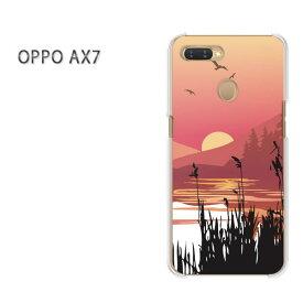 ゆうパケット送料無料 OPPO AX7楽天モバイル ax7 ケース カバークリア 透明 ハードケース ハードカバーアクセサリー スマホケース スマートフォン用カバー[シンプル・夕日(オレンジ)/ax7-pc-new1565]