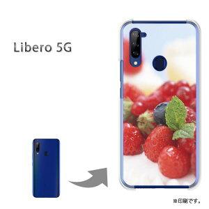 ゆうパケ送料無料 Libero 5G ケースリベロ5g PCケース おしゃれ 人気 カワイイアクセサリー スマホケース カバー ハード ポリカーボネート【ベリーショートケーキ(B)/libero5g-M936】
