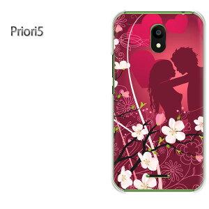 ゆうパケット送料無料 フリーテル Priori5FREETEL PRIORI5 プリオリ ケース カバークリア 透明 ハードケース ハードカバーアクセサリー スマホケース スマートフォン用カバー[ハート・LOVE(紫)/priori