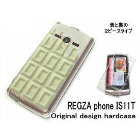 au REGZA phone IS11T 板 チョコ ケース/カバー レグザ is11t カバー ハードタイプ スマホケース 溶けているWhite チョコレート(is11t-613)[ケ−ス/カバ−/is11・t]