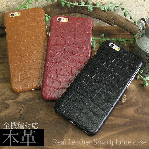 全機種対応 スマホケース 革張り 牛革 レザー 本革iPhone8 iphonex SO-01K SOV36 SHV41 F-03Kandroidone Xperia F-01K HWV31iphone xperia DIGNO アンドロイドワンハードケースクロコ柄 本革/le002