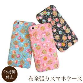 全機種対応 布張り スマホケース 生地 布 全面iPhone11Pro SO-01M SOV41 SHV45SH-02M SCV46 SH-01M SC-01M Pixel4 アンドロイドワンハードケース和柄 まり/nu001