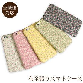全機種対応 布張り スマホケース 生地 布 全面iPhone11Pro SO-01M SOV41 SHV45SH-02M SCV46 SH-01M SC-01M Pixel4 アンドロイドワンハードケース花柄 フラワー/nu006