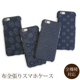 全機種対応 布張り スマホケース 生地 布 全面iPhone11Pro SO-01M SOV41 SHV45SH-02M SCV46 SH-01M SC-01M Pixel4 アンドロイドワンハードケース和柄 かすり 花 四つ菱/nu011