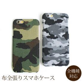 全機種対応 スマホケース カバー 布 全面 布張り 生地iPhone F-52A SH-41A SO-52ASHG02 SOG02 SCG07 アンドロイドワンハードケース迷彩 カモフラ/nu016
