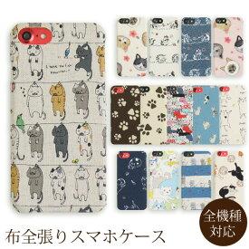 全機種対応 スマホケース カバー 布 全面 布張り 生地iPhone F-52A SH-41A SO-52ASHG02 SOG02 SCG07 アンドロイドワンハードケース ネコ 猫/nu036