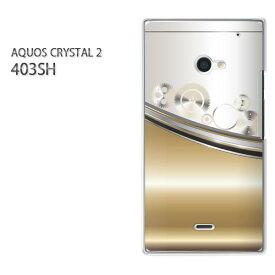 ゆうパケ送料無料【SoftBank AQUOS CRYSTAL 2 403SHケース】[403sh ケース][ケース/カバー/CASE/ケ−ス][アクセサリー/スマホケース/スマートフォン用カバー] [メタル・シンプル(ゴールド)/403sh-pc-ne351]