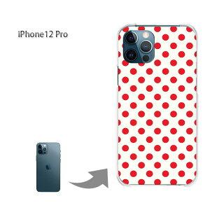 ゆうパケ送料無料 iPhone12Pro ケース新型iPhone アイフォン iPhone12pro PCケース おしゃれ 人気 カワイイアクセサリー スマホケース カバー ハード ポリカーボネート【白バック・赤ドット/i12pro-M107