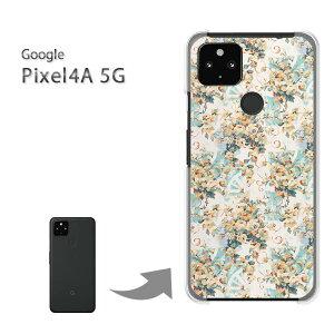 ゆうパケ送料無料 Pixel4A 5G ケースgoogle pixel4a5g ピクセル4A5G PCケース おしゃれ 人気 カワイイアクセサリー スマホケース カバー ハード ポリカーボネート[花(ベージュ・ブルー)/pixel4a5g-pc-new0201