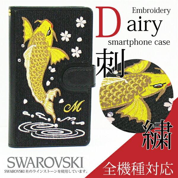 全機種対応 手帳型 スマホケース ゆうパケ送料無料和柄 イニシャル 刺繍 ししゅう スワロフスキー メンズiPhoneXR SO-01K SO-05K SH-01L SHV43 F-03KSCV38 SC-02L AQUOS Xperia pixel3横開き 革 皮 レザーケース 手帳式 黒 鯉 st003