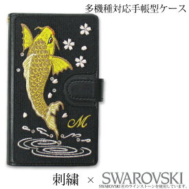 全機種対応 手帳型 スマホケース ゆうパケ送料無料和柄 イニシャル 刺繍 ししゅう スワロフスキー メンズiPhone11Pro SO-01K SO-02L SH-01L SHV43 F-02LandroidoneS5 AQUOS Xperia pixel3横開き 革 皮 レザーケース 手帳式 黒 鯉 st003